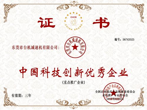 创新优秀企业证